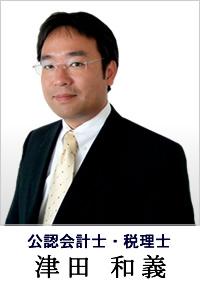 公認会計士・税理士 津田和義